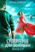 """Обложка книги """"Супергерой для Золушки 2: Выбор"""""""