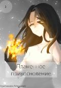 """Обложка книги """"Пламенное прикосновение"""""""
