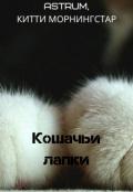 "Обложка книги ""Кошачьи лапки"""