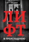 """Обложка книги """"Лифт в преисподнюю"""""""