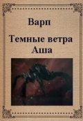 """Обложка книги """"Темные ветра Аша """""""