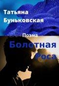 """Обложка книги """"Болотная Роса"""""""