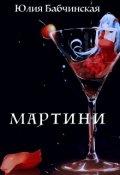 """Обложка книги """"Мартини"""""""