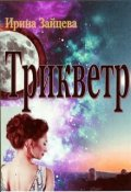 "Обложка книги ""Трикветр"""