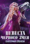"""Обложка книги """"Невеста для Чёрного Змея"""""""