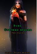 """Обложка книги """"Элис: Старшая ведьма"""""""