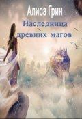 """Обложка книги """"Наследница древних магов"""""""