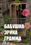 "Обложка книги ""Бабушка Эрика Грамма"""