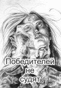 "Обложка книги ""Победителей не судят"""