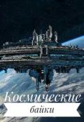 """Обложка книги """"Космические байки"""""""