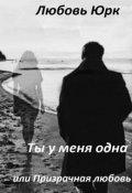 """Обложка книги """"Ты у меня одна, или Призрачная любовь"""""""