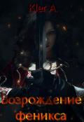 """Обложка книги """"Возрождение феникса"""""""