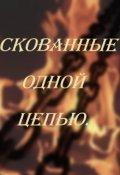 """Обложка книги """"Скованные одной цепью"""""""