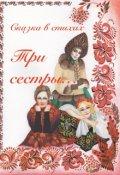 """Обложка книги """"Три сестры"""""""