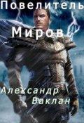 """Обложка книги """"Повелитель миров"""""""