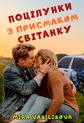 """Обкладинка книги """"Поцілунки з присмаком світанку"""""""