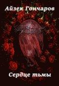 """Обложка книги """"Сердце тьмы. Стихи 2015-2020 гг."""""""