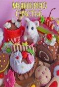 """Обложка книги """"Мышкино счастье"""""""