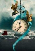 """Обложка книги """"Любовь и Время"""""""