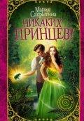 """Обложка книги """"Никаких принцев"""""""