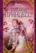"""Обложка книги """"Никаких принцесс"""""""