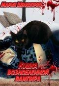 """Обложка книги """"Кошка возлюбленной вампира"""""""