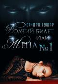"Обложка книги ""Волчий билет или Жена №1"""
