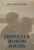 """Обложка книги """"Переезд в новую жизнь"""""""