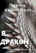 """Обложка книги """"Я Дракон"""""""