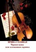 """Обложка книги """"Черная вдова или заложенная скрипка"""""""