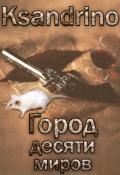 """Обложка книги """"Город десяти миров"""""""