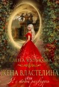 """Обложка книги """"Жена Властелина, или я с тобой разведусь"""""""