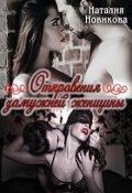 """Обложка книги """"Откровения замужней женщины"""""""