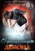"""Обложка книги """"Горничная господина Демона"""""""