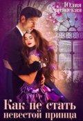 """Обложка книги """"Как не стать невестой принца"""""""
