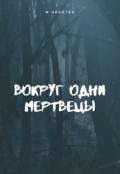 """Обложка книги """"Вокруг одни мертвецы"""""""