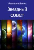 """Обложка книги """"Звёздный совет"""""""