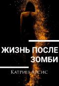 """Обложка книги """"Жизнь после зомби"""""""