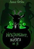 """Обложка книги """"Некромант, козел и я"""""""