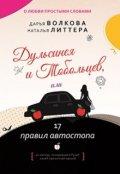 """Обложка книги """"Дульсинея и Тобольцев, или 17 правил автостопа"""""""