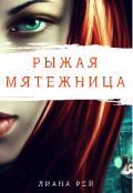 """Обложка книги """"Рыжая мятежница"""""""