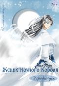 """Обложка книги """"Жених Ночного Короля """""""