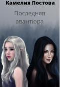 """Обложка книги """"Последняя авантюра"""""""