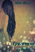 """Обложка книги """"Трагичные судьбы"""""""