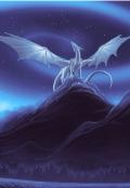 """Обложка книги """"Жили - были... ( Ну, здравствуй, дракон ) Книга вторая"""""""