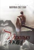 """Обложка книги """"Поскольку я живу"""""""