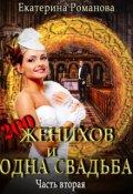 """Обложка книги """"Двести женихов и одна свадьба. Дилогия"""""""