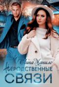 """Обложка книги """"Неродственные связи"""""""