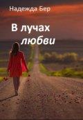 """Обложка книги """"В лучах любви"""""""