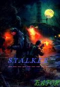 """Обложка книги """"S.T.A.L.K.E.R"""""""